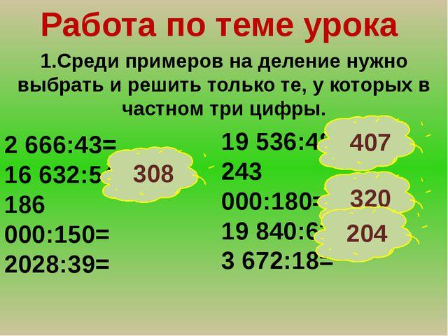1.Среди примеров на деление нужно выбрать и решить только те, у которых в час...