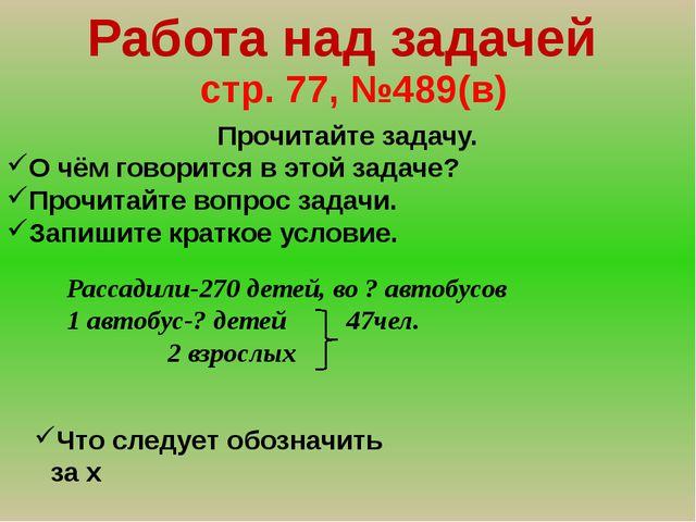 стр. 77, №489(в) Работа над задачей Прочитайте задачу. О чём говорится в это...