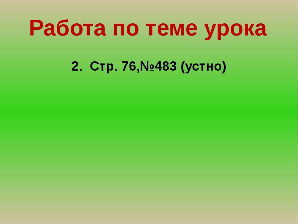2. Стр. 76,№483 (устно) Работа по теме урока