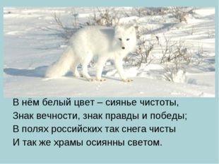 В нём белый цвет – сиянье чистоты, Знак вечности, знак правды и победы; В пол