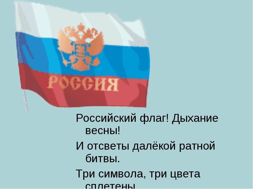 Российский флаг! Дыхание весны! И отсветы далёкой ратной битвы. Три символа,...