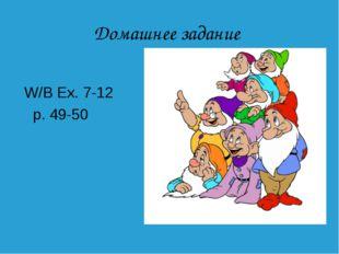 Домашнее задание W/B Ex. 7-12 p. 49-50