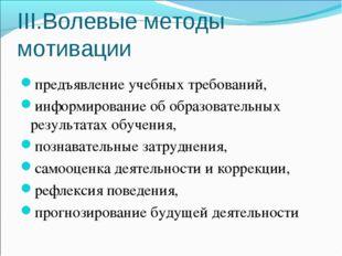 III.Волевые методы мотивации предъявление учебных требований, информирование