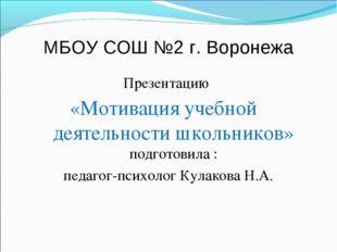 МБОУ СОШ №2 г. Воронежа Презентацию «Мотивация учебной деятельности школьнико