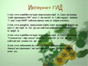 """1 топ. www.rambler.ru іздеу порталына кіріңіз. Іздеу жолында """"сайт президента"""