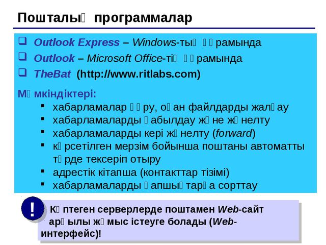 Пошталық программалар Outlook Express – Windows-тың құрамында Outlook – Micro...