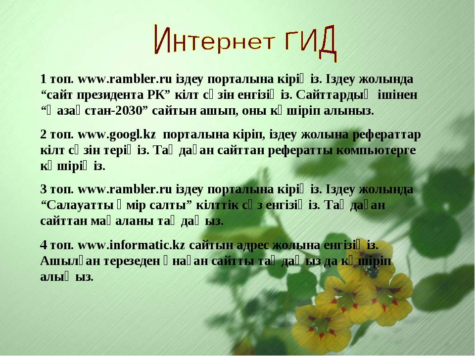 """1 топ. www.rambler.ru іздеу порталына кіріңіз. Іздеу жолында """"сайт президента..."""