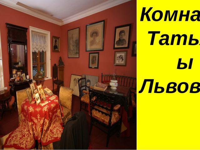 Комната Татьяны Львовны