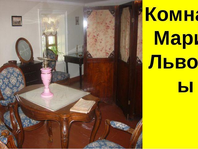 Комната Марии Львовны