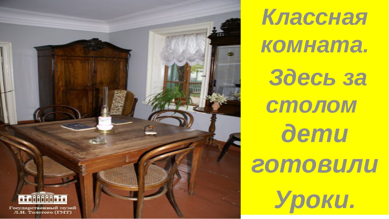 Классная комната. Здесь за столом дети готовили Уроки.