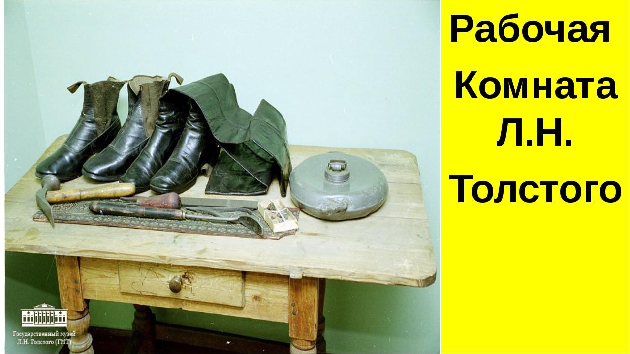 Рабочая Комната Л.Н. Толстого