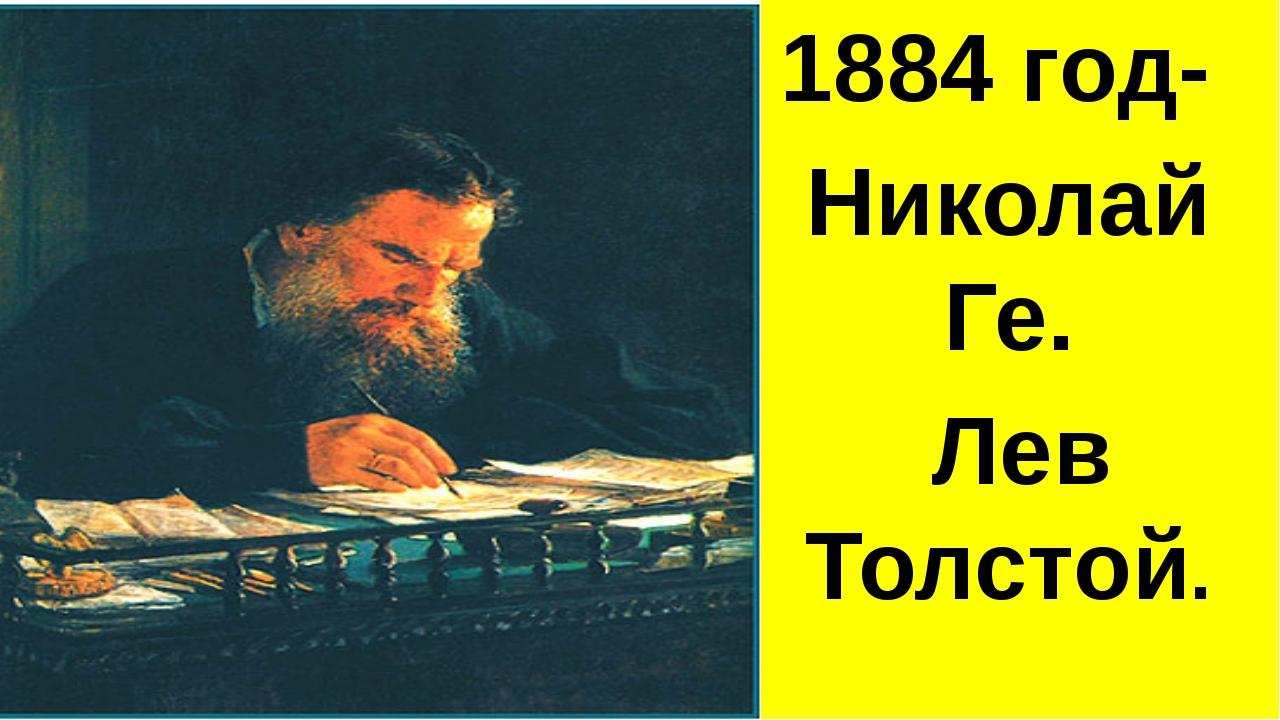 1884 год- Николай Ге. Лев Толстой.