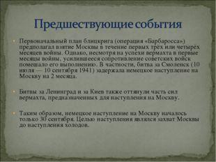 Первоначальный план блицкрига (операция «Барбаросса») предполагал взятие Моск