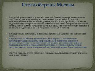 В ходе оборонительного этапа Московской битвы советское командование навязал