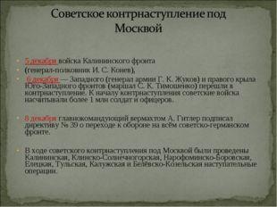 5 декабря войска Калининского фронта (генерал-полковник И. С. Конев), 6 дека