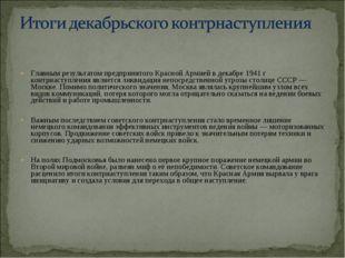 Главным результатом предпринятого Красной Армией в декабре 1941 г контрнасту