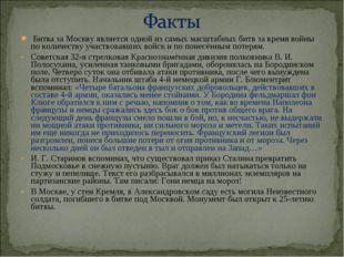 Битва за Москву является одной из самых масштабных битв за время войны по ко