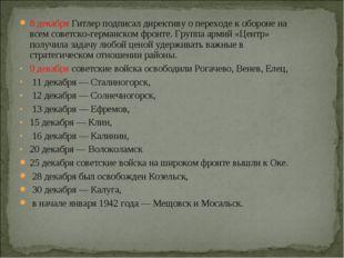 8 декабря Гитлер подписал директиву о переходе к обороне на всем советско-гер