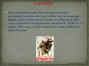 День воинской славы России в честь начала контрнаступления советских войск пр
