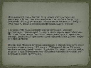 День воинской славы России, День начала контрнаступления советских войск прот