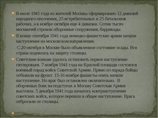 В июле 1941 года из жителей Москвы сформировано 12 дивизий народного ополчени
