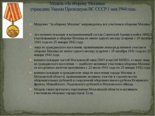 """Медалью """"За оборону Москвы"""" награждались все участники обороны Москвы: все в"""