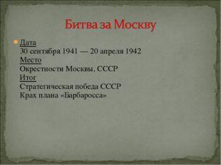 Дата 30 сентября 1941 — 20 апреля 1942 Место Окрестности Москвы, СССР Итог