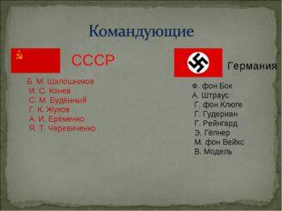 СССР Германия Б. М. Шапошников И. С. Конев С. М. Будённый Г. К. Жуков А. И. Е