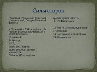 Западный, Резервный, Брянский, Калининский, Северо-Западный фронты к 30 сентя