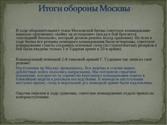 В ходе оборонительного этапа Московской битвы советское командование навязал...