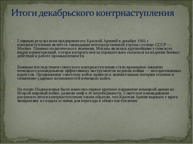 Главным результатом предпринятого Красной Армией в декабре 1941 г контрнасту...