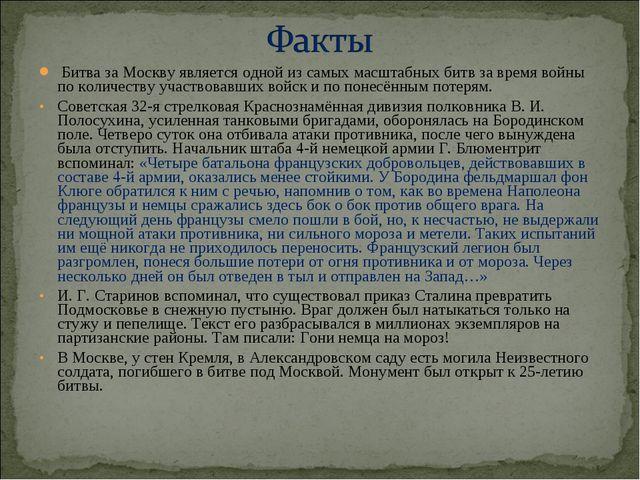 Битва за Москву является одной из самых масштабных битв за время войны по ко...