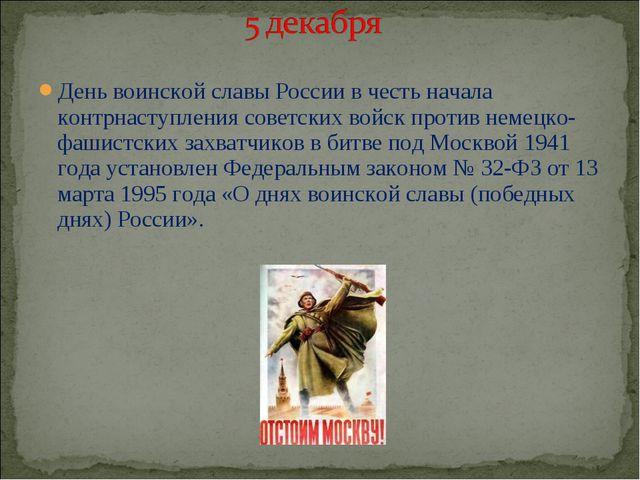 День воинской славы России в честь начала контрнаступления советских войск пр...