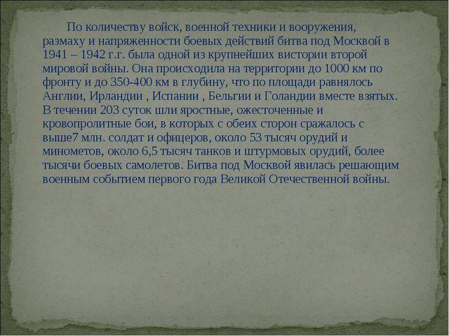 По количеству войск, военной техники и вооружения, размаху и напряженности б...
