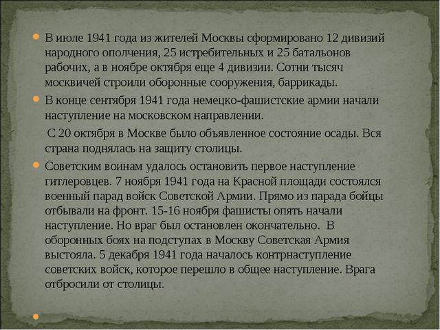 В июле 1941 года из жителей Москвы сформировано 12 дивизий народного ополчени...