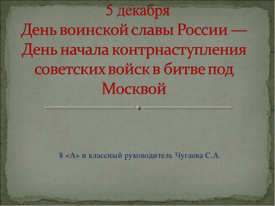 8 «А» и классный руководитель Чугаева С.А.
