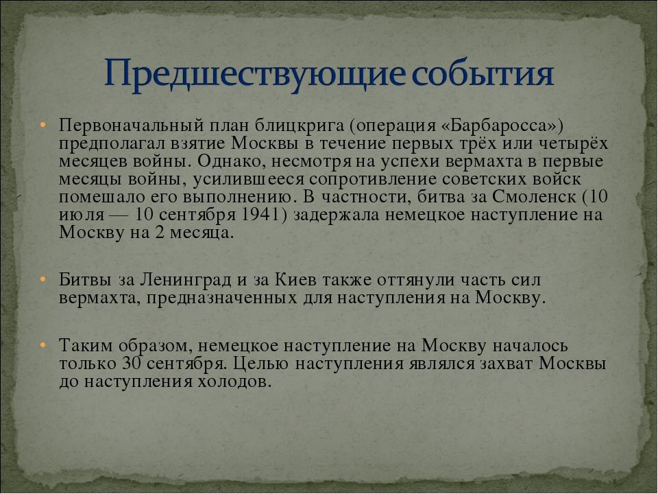 Первоначальный план блицкрига (операция «Барбаросса») предполагал взятие Моск...