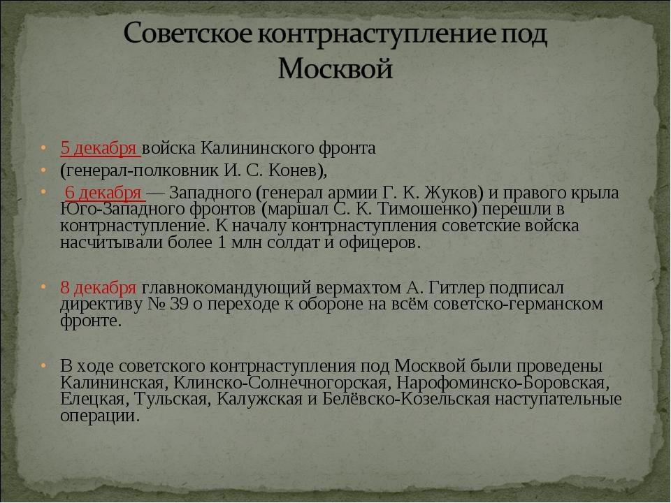 5 декабря войска Калининского фронта (генерал-полковник И. С. Конев), 6 дека...