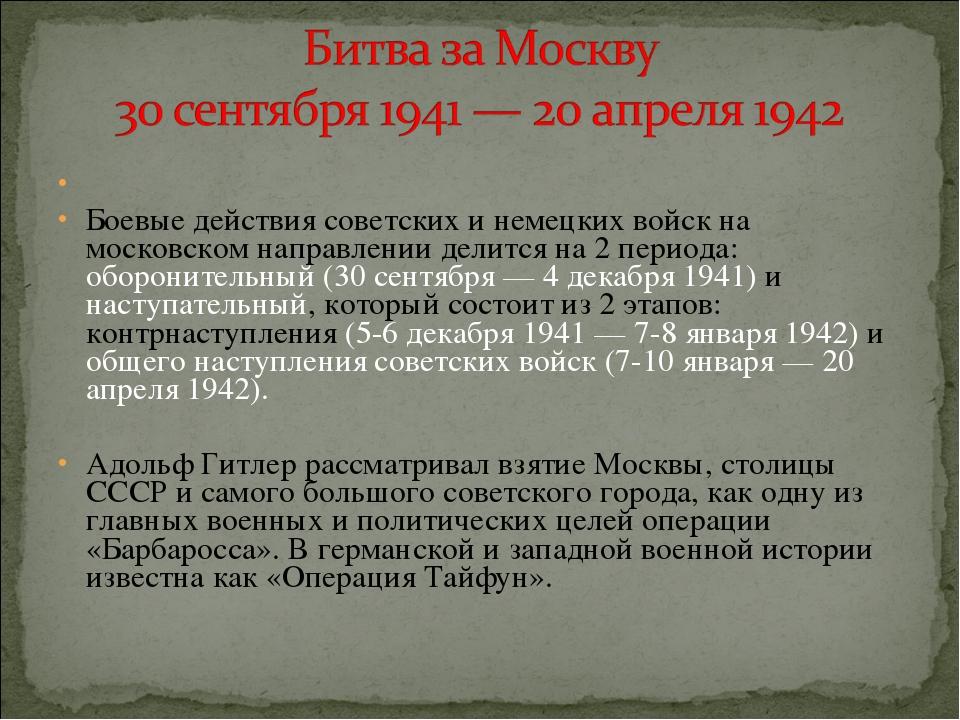 Боевые действия советских и немецких войск на московском направлении делится...