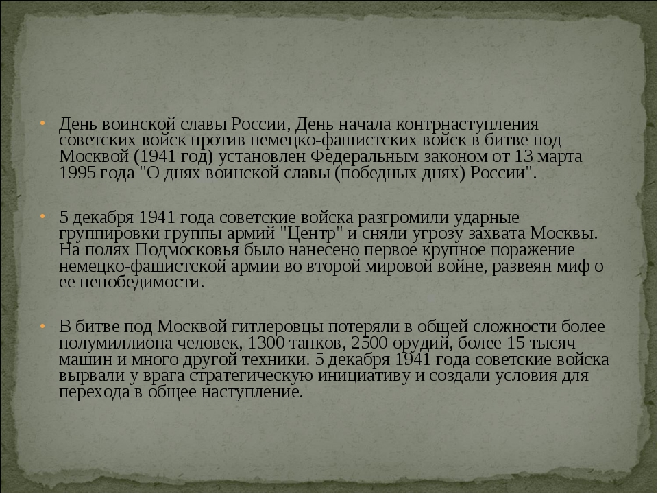День воинской славы России, День начала контрнаступления советских войск прот...