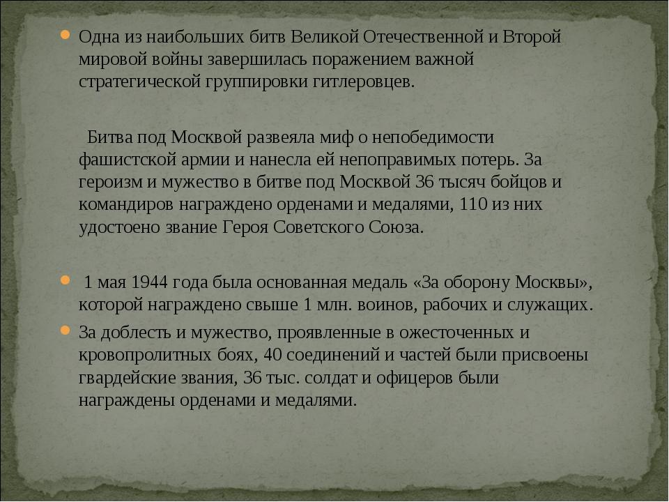Одна из наибольших битв Великой Отечественной и Второй мировой войны завершил...