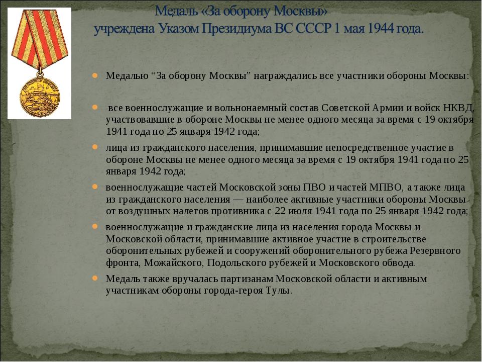 """Медалью """"За оборону Москвы"""" награждались все участники обороны Москвы: все в..."""