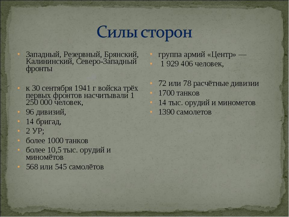 Западный, Резервный, Брянский, Калининский, Северо-Западный фронты к 30 сентя...