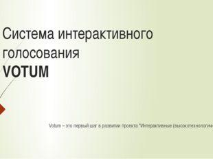Система интерактивного голосования VOTUM Votum – это первый шаг в развитии пр