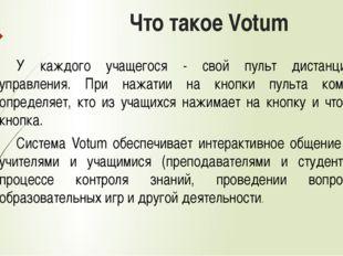 Что такое Votum  У каждого учащегося - свой пульт дистанционного управления