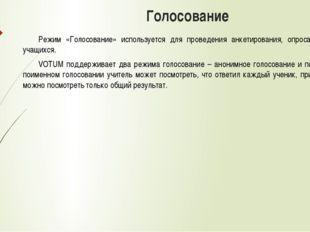 Голосование Режим «Голосование» используется для проведения анкетирования, о