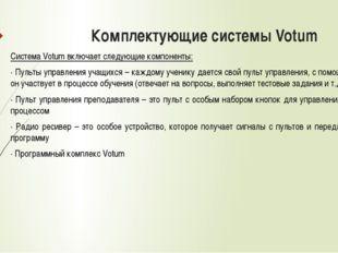Комплектующие системы Votum Система Votum включает следующие компоненты: · Пу