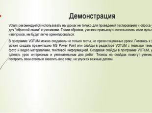 Демонстрация Votum рекомендуется использовать на уроках не только для проведе