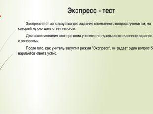 Экспресс - тест Экспресс-тест используется для задания спонтанного вопроса у