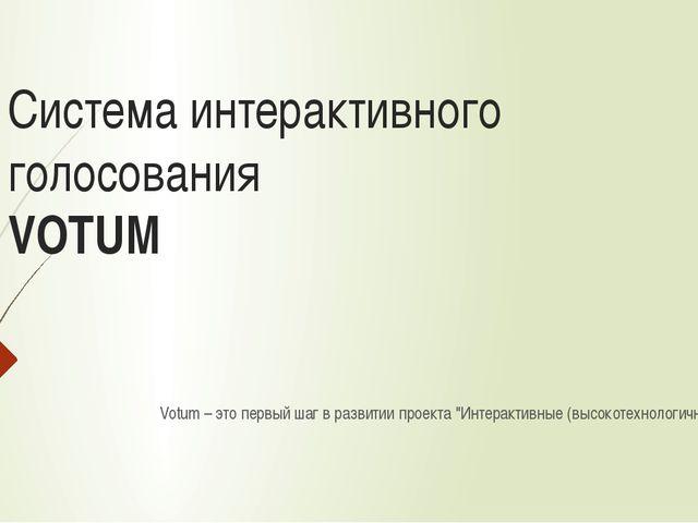 Система интерактивного голосования VOTUM Votum – это первый шаг в развитии пр...